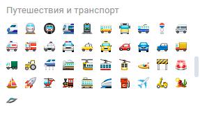 """Набор эмодзи """"Путешествия и транспорт"""""""