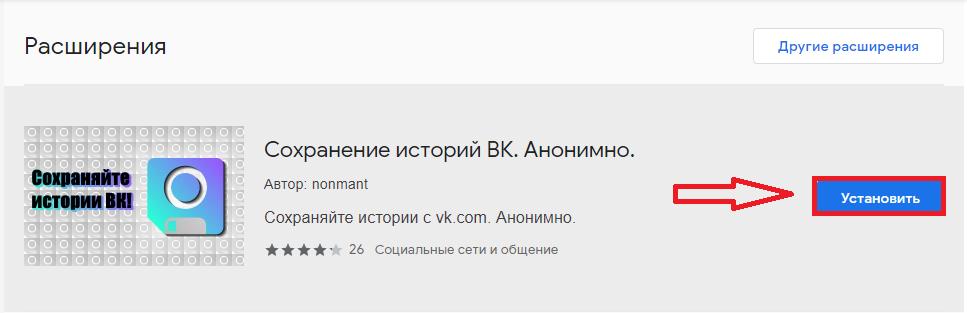 """Установка расширения """"Сохранение историй в ВК"""""""