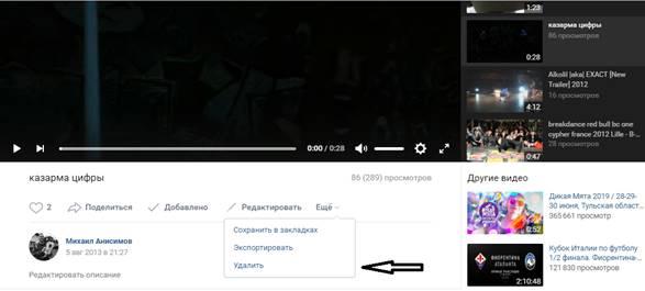 Как удалить трансляцию из ВК