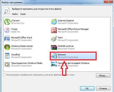Открываем файл host с помощью блокнота