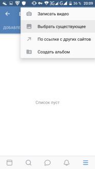 Выбираем источник загрузки видео