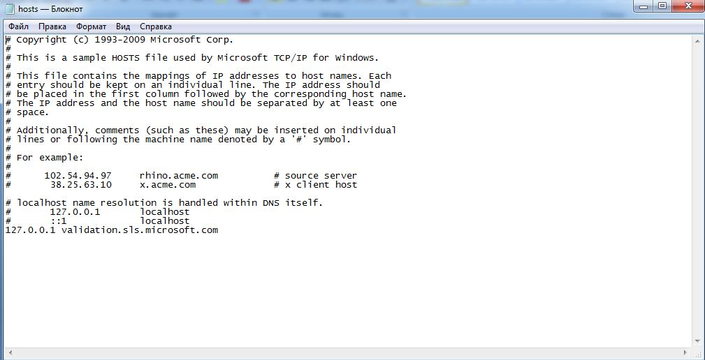 Образец файла hosts