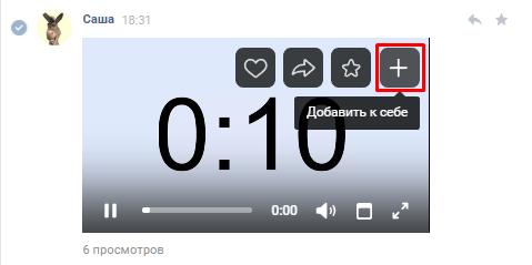 Сохраняем видео к себе из сообщений