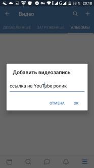 Вставляем ссылку на видео ютуб