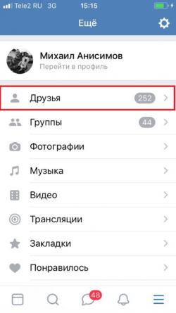 """Вкладка """"Друзья"""" в приложении ВК"""
