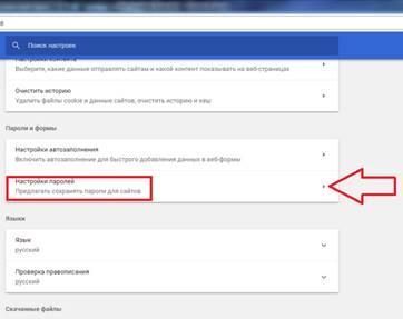 Настройки паролей в Google Chrome