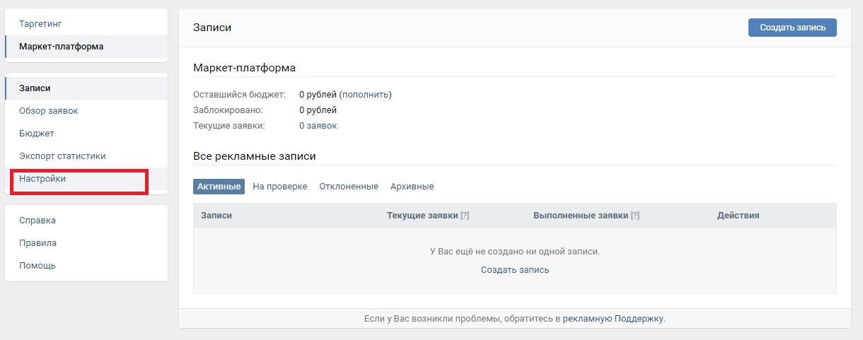 Настройки Маркет-платформы ВК