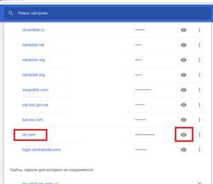 Смотрим пароль в гугл хроме