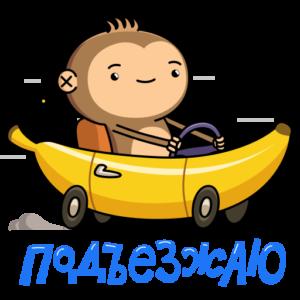 """Обезьянка Алоэ """"Подъезжаю"""""""