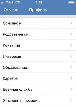 Список настроек профиля ВК