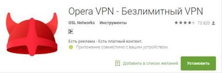 Браузер Opera VPN для андроид