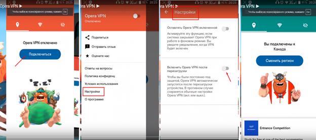 Использование Opera VPN для обхода блокировки Вконтакте