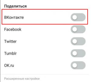 Настройка обмена с Инстаграмм