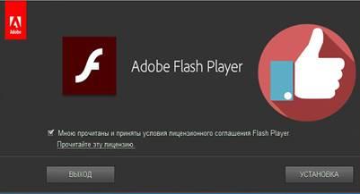 Окно установки flash player Adobe