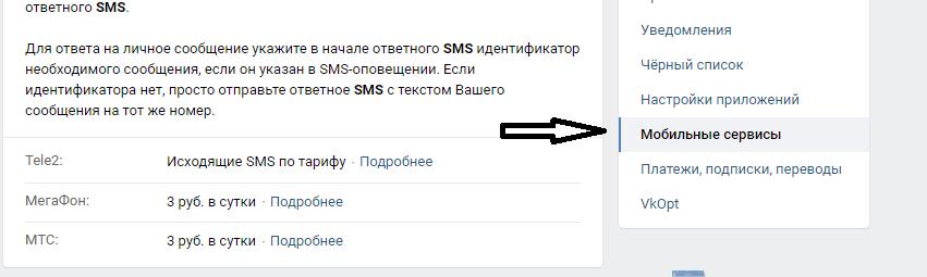 Раздел мобильные сервисы в настройках ВК