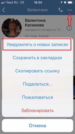 Включение уведомления от пользователя в ВК