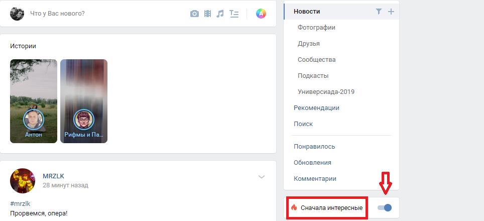 Умная лента Вконтакте