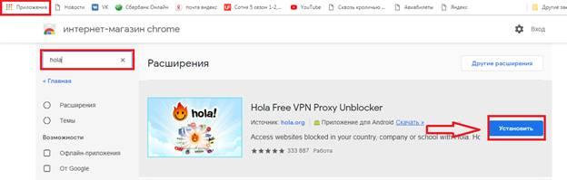 Установка Hola VPN