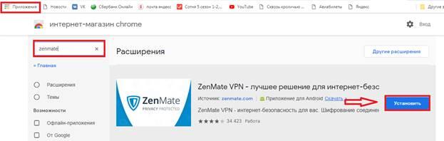Установка ZenMate