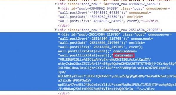 Ищем код рекламных записей в ВК