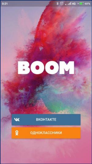 Приложение Boom