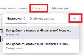 Мастер управления статьями Вконтакте
