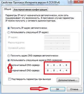 Прописываем публичные DNS