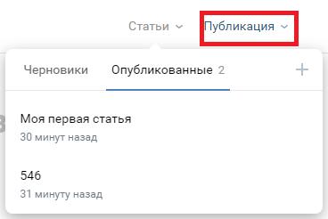 """Пункт меню """"Публикация"""" в редакторе статей ВК"""