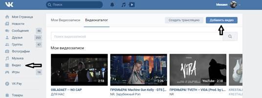 Раздел видео Вконтакте