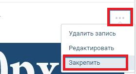 Как закрепить статью Вконтакте