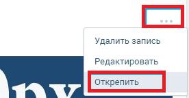 Как открепить статью Вконтакте