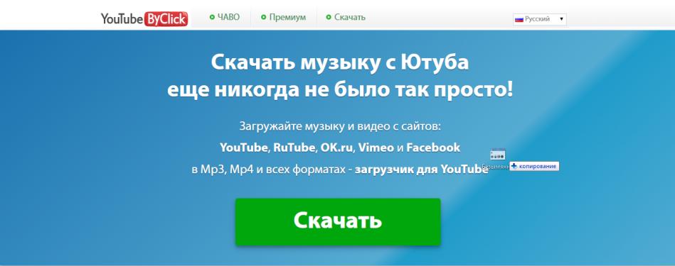 Скачивание видео из ВК через YouTubeByClick