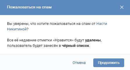Указываем причину блокировки - спам