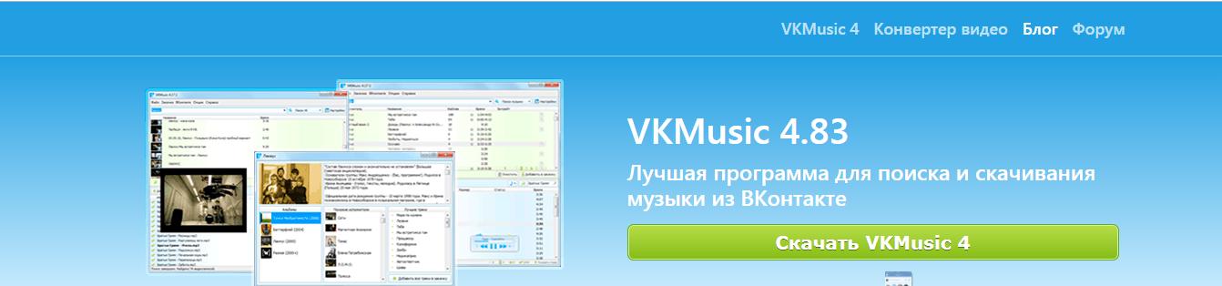 Скачиваем видео через VkMusic