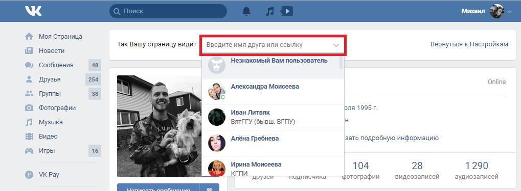 Просмотр своей страницы так как видит другой пользователь