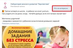 Это не интересно Вконтакте