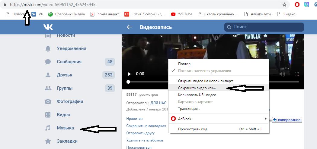 Скачиваем видео с ВК через мобильную версию