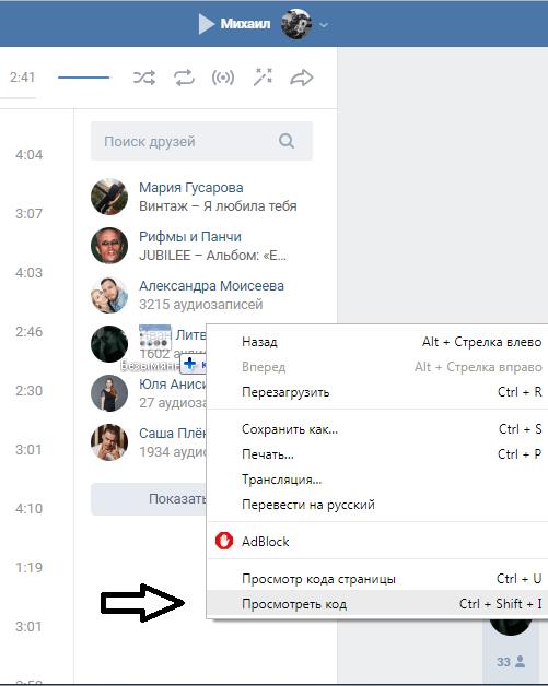 Просмотр кода страницы ВК с музыкой
