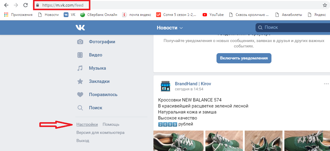 Настройки мобильной версии Вконтакте