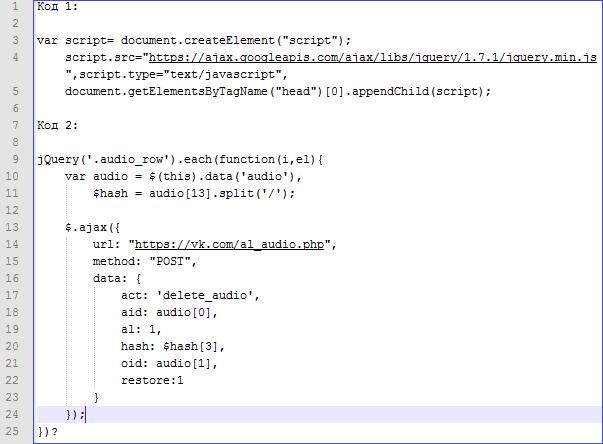 javascript код для удаления всей музыки из ВК