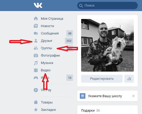 Выбираем раздел Вконтакте