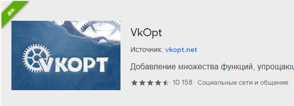 Окно установки приложения ВКОпт
