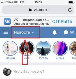 Новости в мобильной версии ВК