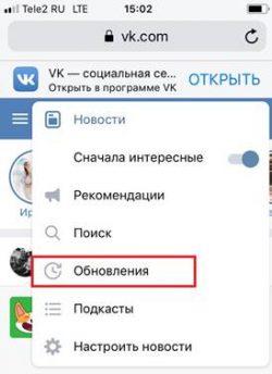 Обновления в мобильной версии ВК