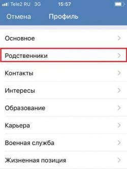 """Закладка """"Родственники"""" в приложении ВК"""
