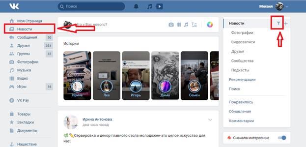 Фильтр на вкладке Новости