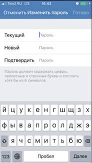 Как поменять пароль в приложении ВК