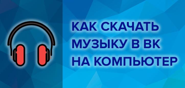 Как скачать музыку с ВК на компьютер бесплатно со своей страницы
