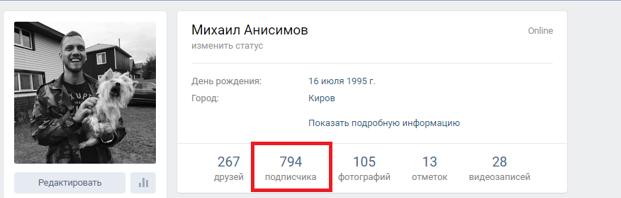 Смотрим количество подписчиков Вконтакте
